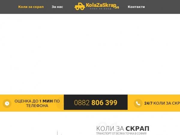 kolazaskrap.bg