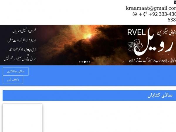 rvel.org