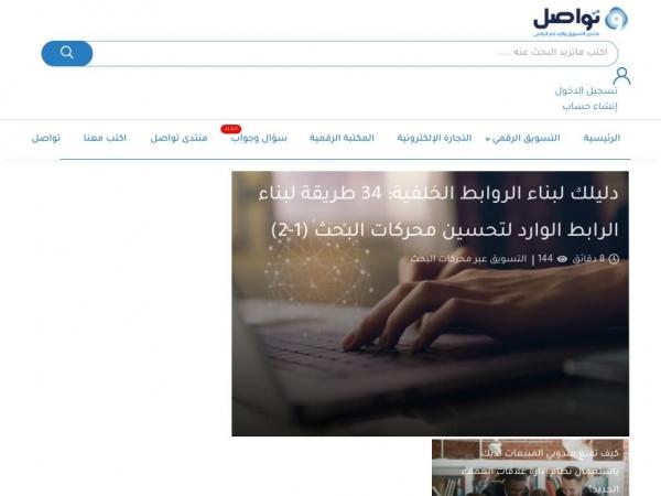 tawasulforum.org