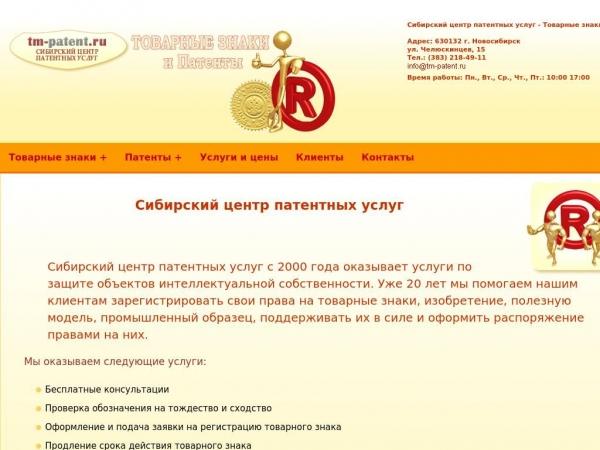 tm-patent.ru